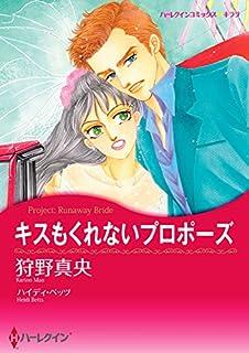 キスもくれないプロポーズ (ハーレクインコミックス)