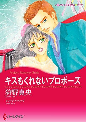 キスもくれないプロポーズ (ハーレクインコミックス)の詳細を見る
