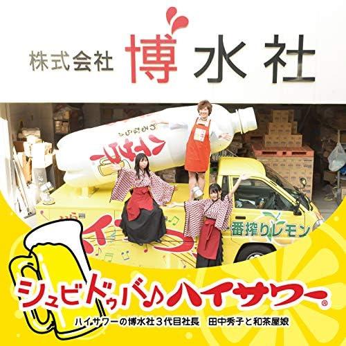 Highsournohakusui-shasandaimeshachoutanakahideko & nagomichayamusume