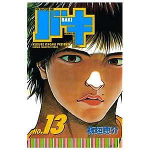 """バキ(13) (少年チャンピオン・コミックス)"""""""