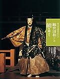 新版 日本の伝統芸能はおもしろい 観世清和と能を観よう