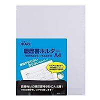 セキセイ ウカール履歴書ホルダー A4 クリア UKR-5014-90 【まとめ買い10冊セット】