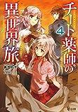 チート薬師の異世界旅 4 (ヒーロー文庫)