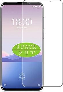 3枚 VacFun フィルム , Meizu 16Xs 魅族 向けの 保護フィルム 液晶保護 フィルム 保護フィルム(非 ガラスフィルム 強化ガラス ガラス ケース カバー ) ニュー