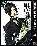 黒執事 5巻 【期間限定 無料お試し版】 (デジタル版Gファンタジーコミックス)