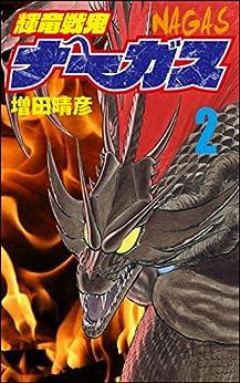 [増田晴彦]の輝竜戦鬼ナーガス (2) (ぶんか社コミックス)