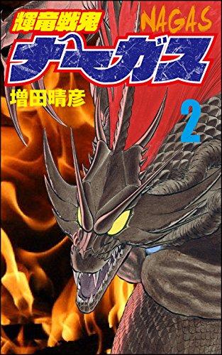 輝竜戦鬼ナーガス (2) (ぶんか社コミックス)