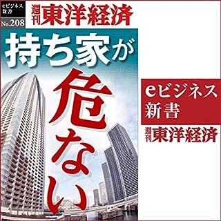 『持ち家が危ない (週刊東洋経済eビジネス新書 No.208)』のカバーアート