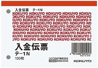 伝票 入金 B7 横 テ-1