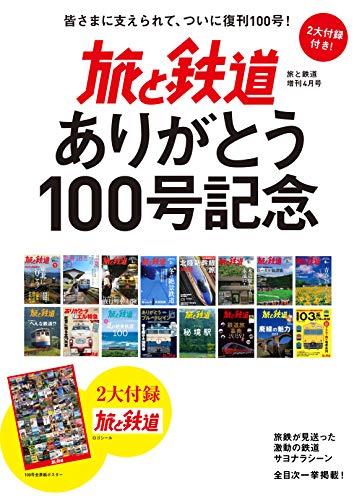 【Amazon.co.jp 限定】旅と鉄道 2021年増刊4月号 旅と鉄道ありがとう100号記念号(Amazon限定特典:全表紙ポスターPDFデータ)