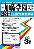 51m7lQijIkL._SL160_ 加藤学園高校野球部2021メンバー出身中学と監督は誰?