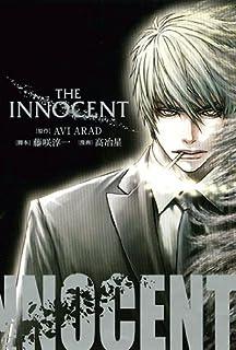 THE INNOCENT イノセント (BLADEコミックス)