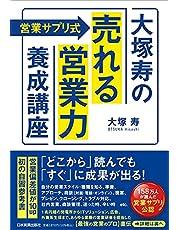 〈営業サプリ式〉大塚寿の「売れる営業力」養成講座