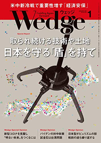 Wedge (ウェッジ) 2021年 1月号 [雑誌]