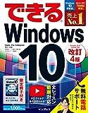 (無料電話サポート付)できるWindows 10 改訂4版 (できるシリーズ)
