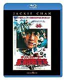 ポリス・ストーリー/香港国際警察〈完全日本語吹替版〉[Blu-ray/ブルーレイ]