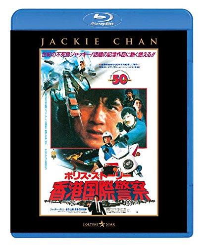 ポリス・ストーリー/香港国際警察 Blu-ray