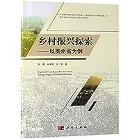 乡村振兴探索——以贵州省为例