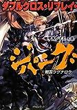 ダブルクロス・リプレイ・ジパング(1) 戦国ラグナロク (富士見ドラゴン・ブック)