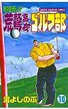激闘!! 荒鷲高校ゴルフ部(10) (少年チャンピオン・コミックス)