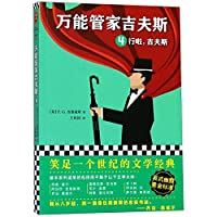 Right Ho, Jeeves (Chinese Edition)