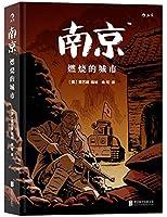 南京燃烧的城市(精)