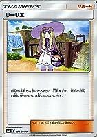 ポケモンカードゲームSM/リーリエ(U)/禁断の光