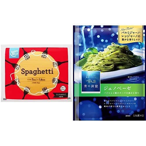 【セット販売】[Amazonブランド]Happy Belly スパゲッティ 1.6mm5kg + 青の洞窟 ジェノベーゼ 56g ×5袋