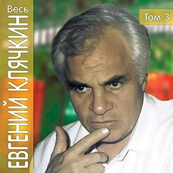Ves' Evgeniy Kljachkin, tom 3