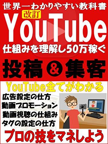 youtubesikumiworikaisigojuuumankaseguhukugyousarariman (Japanese Edition)
