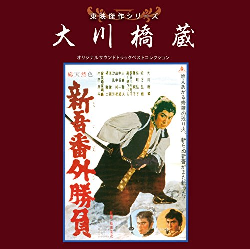 Toei Kessaku Series Okawa Hashizo Best Collection