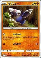 ポケモンカードゲーム SM11b ドリームリーグ モグリュー C ポケカ 強化拡張パック 闘 たねポケモン
