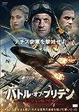 バトル・オブ・ブリテン 史上最大の航空作戦[DVD]