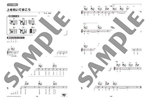 ヤマハミュージックメディア『超初級「コード3つ」からはじめる!楽々ウクレレ弾き語り60~演歌・昭和歌謡編~』