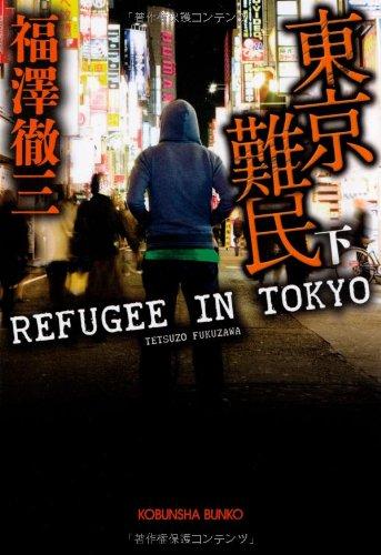 東京難民(下) (光文社文庫)