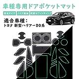新型ハリアー80系車種専用 ドアポケットマット インテリアラバーマット ノンスリップマット 内装パーツ アクセサリー 滑り止め 保護 騒音防止 夜光 R2.06~現行 18枚セット (ホワイト)