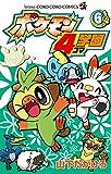 ポケモン4コマ学園(6) (てんとう虫コミックス)