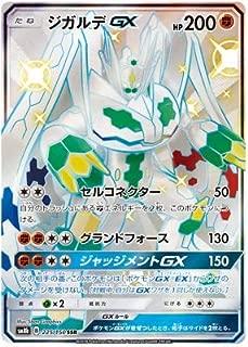 pokemon card Shiny Zygarde GX SSR SM8b Full Art 225/150 Japan