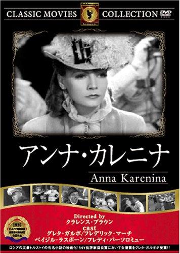 アンナ・カレニナ [DVD] FRT-087の詳細を見る
