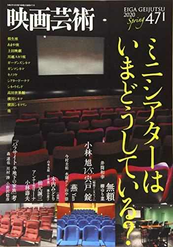 映画芸術 2020年 05 月号 [雑誌]