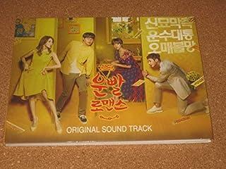 韓国 OST 運勢ロマンス ファン・ジョンウム CD