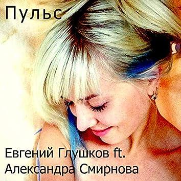 Пульс (feat. Александра Смирнова)