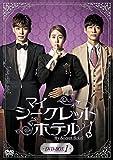 マイ・シークレットホテル DVD-BOX1[KEDV-0470][DVD]