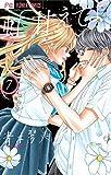 虹、甘えてよ。(7) (フラワーコミックス)