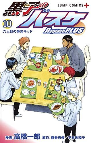 黒子のバスケ Replace PLUS 10 (ジャンプコミックス)