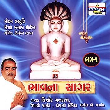 Bhavna Sagar - Vol 1