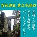 高橋御山人の百社巡礼/其之弐拾四 長崎・小値賀 巨石と教会のパーキングエリア