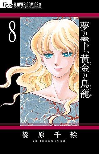 夢の雫、黄金の鳥籠 (8) (フラワーコミックスアルファ)