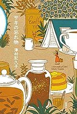 出会いの切実な瞬間を描く津村記久子の短編集