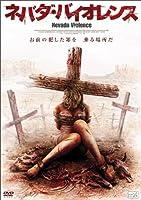 ネバダ・バイオレンス [DVD]